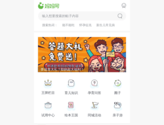 zsmama.com screenshot