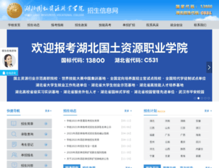 zsxx.hbgt.com.cn screenshot
