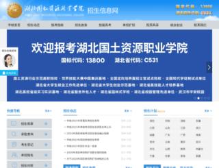zsxx.hbgt.com.cn screenshot