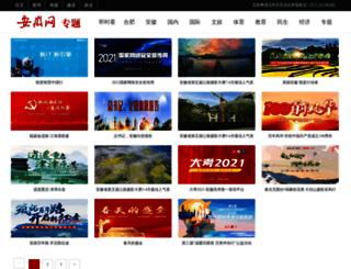 zt.ahwang.cn screenshot