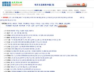 ztaizhou.yes81.net screenshot