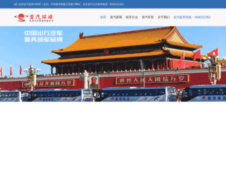 zuche001.com.cn screenshot