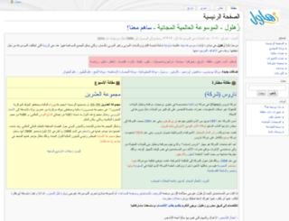 zuhlool.org screenshot