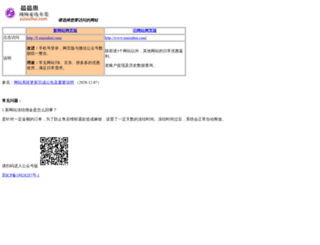 zuizuihui.com screenshot