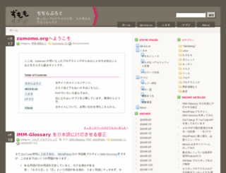 zumomo.org screenshot