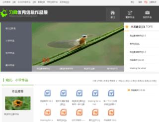 zuopin.ciwong.com screenshot