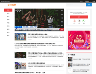 zuowen.biz screenshot