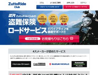 zuttoride.jp screenshot