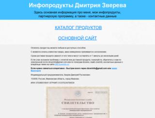 zverev.justclick.ru screenshot