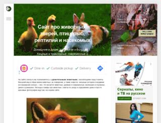 zverey.ru screenshot
