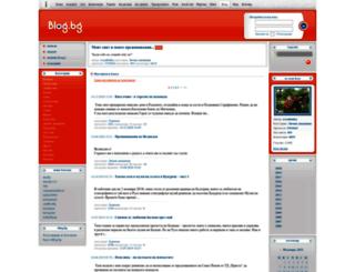 zvezdichka.blog.bg screenshot