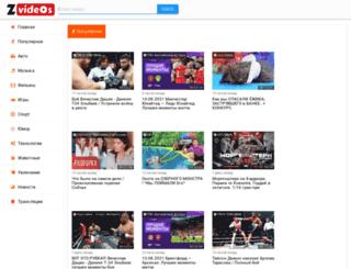 zvideox.ru screenshot