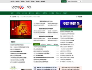 zw.liuxue86.com screenshot
