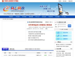 zwhd.shiyan.gov.cn screenshot