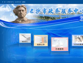 zwzx.changsha.gov.cn screenshot