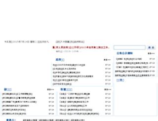 zx.cq.gov.cn screenshot