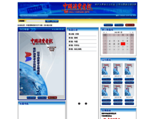 zxb.ccn.com.cn screenshot
