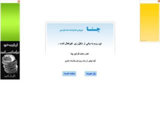 zxc123456.chata.ir screenshot