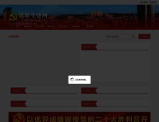 zxdj.gov.cn screenshot