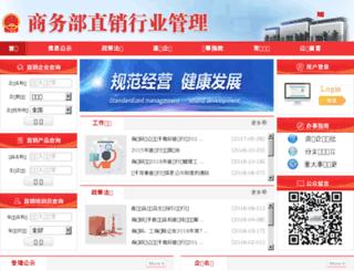 zxgl.mofcom.gov.cn screenshot