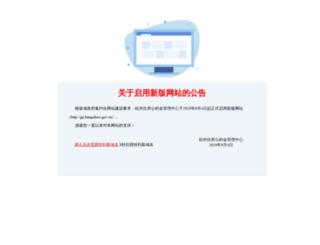 zxkf1.hzgjj.gov.cn screenshot