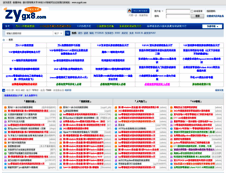 zygx8.com screenshot