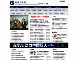 zywsw.com screenshot