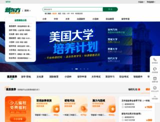 zz.xdf.cn screenshot