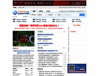 zz.xmhouse.com screenshot