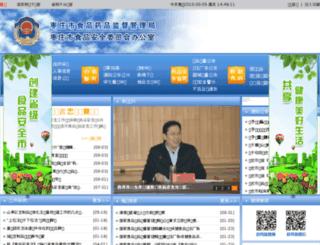 zzfda.gov.cn screenshot