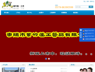zzl.cn screenshot