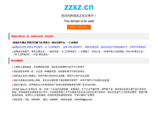 zzxz.cn screenshot