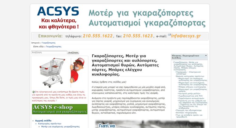 d57a60d5598d Access acsys1.gr. Γκαραζόπορτες
