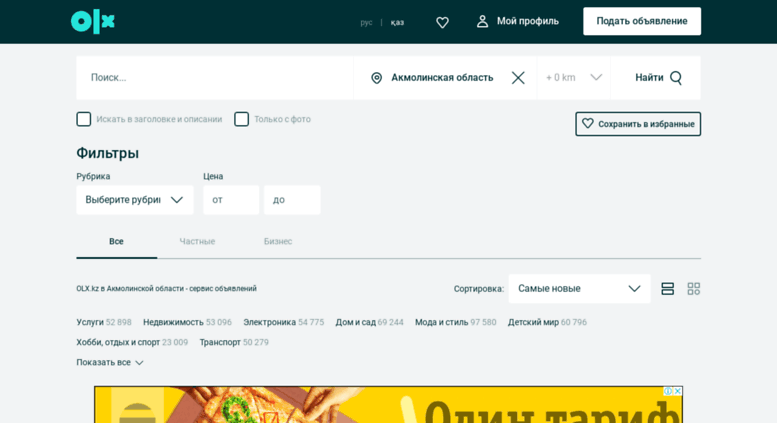 9b19d8002303 Доска объявлений OLX.kz в Акмолинской области, раньше Slando  сайт частных  объявлений Акмолинская об.