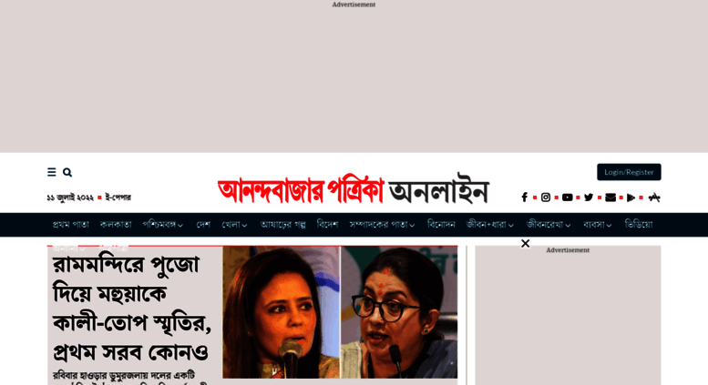 World news in bengali anandabazar