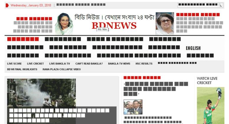 Access bangla bdnews com  বিডি নিউজ | bdnews com | বিডি