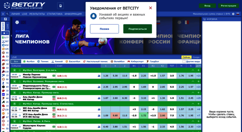 betcity online check in