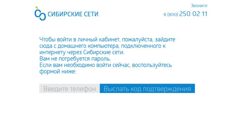 Хостинг сибирские сети как узнать id хостинга