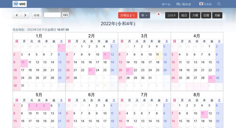 Uic Calendar 2019 Access calendar.uic.jp. 2019年 (平成31年・令和元年) カレンダー   UIC