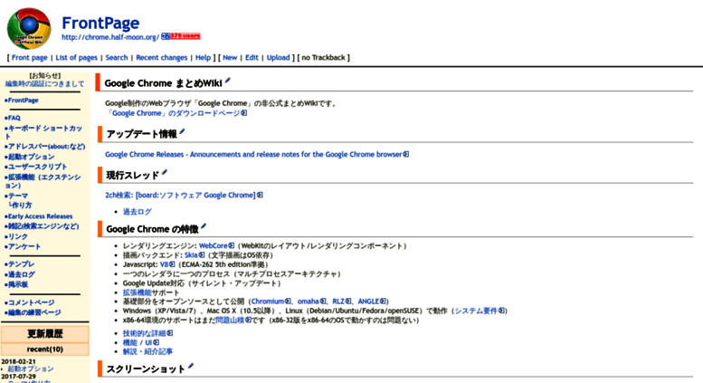 Access chrome half-moon org  Google Chrome まとめWiki