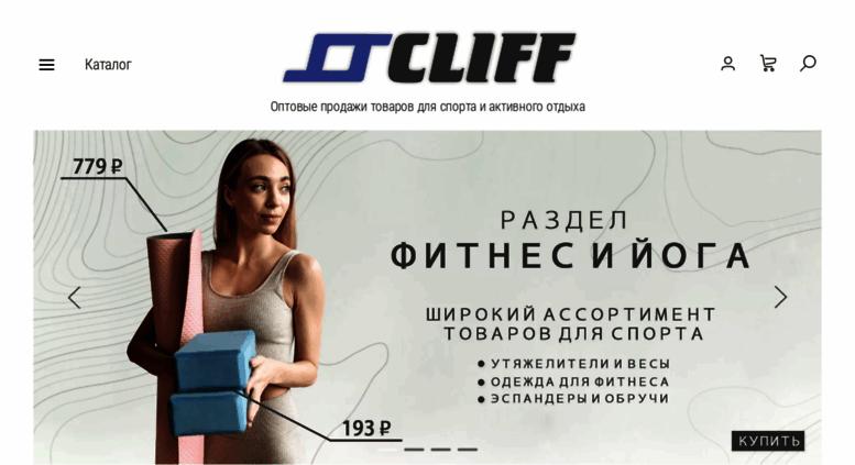 Access cliff-sport.ru. Спорттовары оптом по всей России d69cdcd57eb
