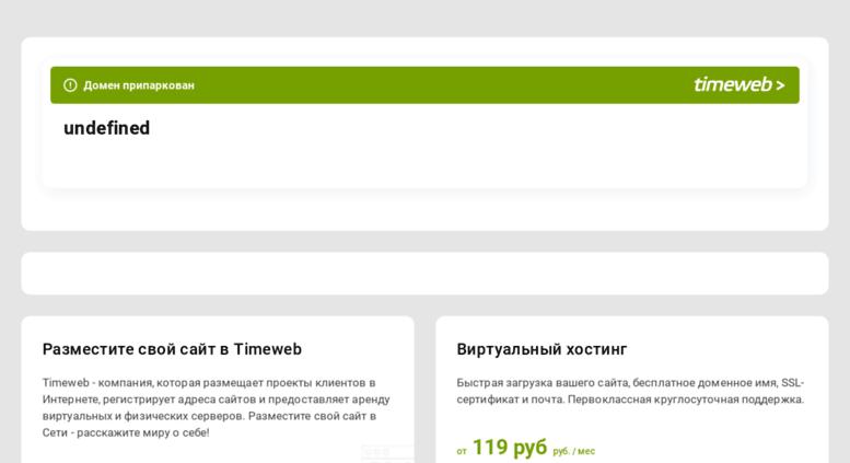 Tmweb ru хостинг для нужен доступ на хостинг