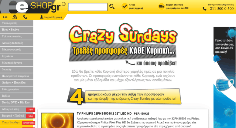 Access crazysundays.gr. CRAZY SUNDAYS ΠΡΟΣΦΟΡΕΣ ΚΑΘΕ ΚΥΡΙΑΚΗ - E-SHOP.GR 01472a00054
