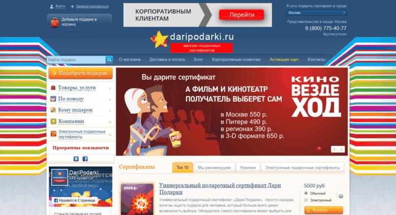 0a0095d19987 Купить подарочные сертификаты в Москве в интернет-магазине Дари Подарки