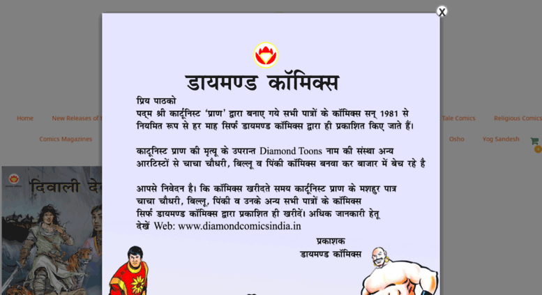Access diamondcomicsindia in  Home ← Diamond Comics,Pran