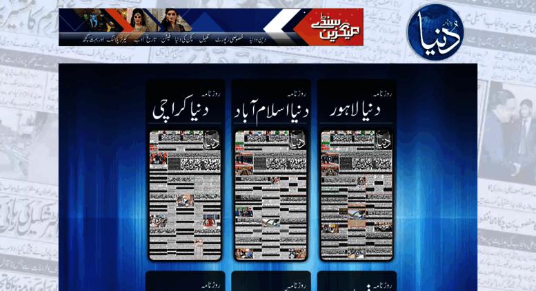Access e dunya com pk  Daily Dunya ePaper | Urdu Newspaper