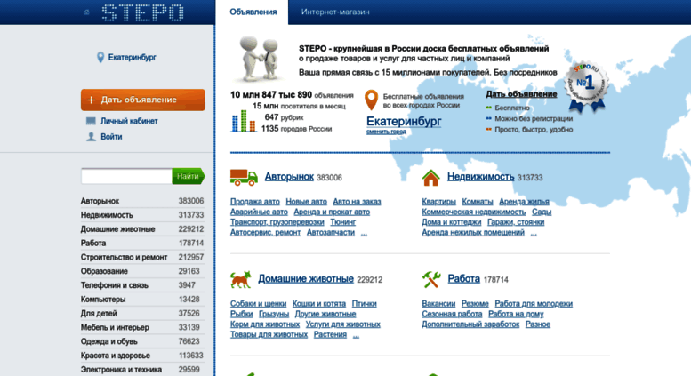 4e11a03f346b Access ekaterinburg.stepo.ru. Доска бесплатных объявлений ...