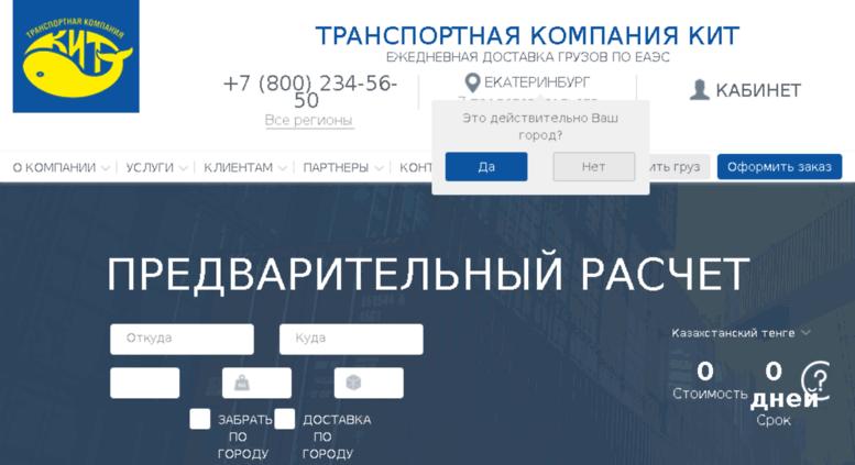 Калькулятор транспортная компания кит официальный сайт создание сайтов музыкантам