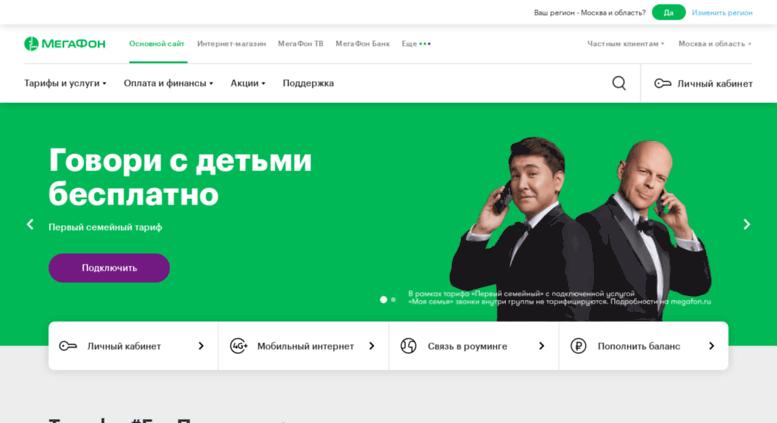 Хостинг от мегафон бесплатный хостинг для web сайта