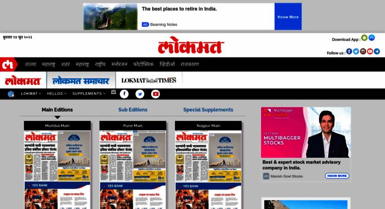 Access epaper lokmat com  Lokmat ePaper: Marathi News Paper